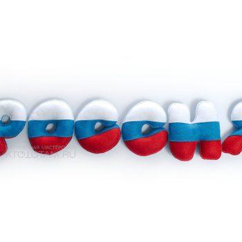 """оригинальные буквы """"Россия"""" сувенир триколор из фетра, набор мягких букв из фетра, оригинальная сувенирная продукция"""
