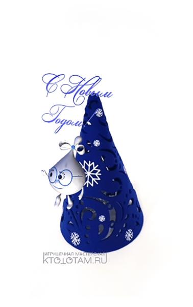 подарок из фетра в виде ёлочки, фетровый сувенир ночник новогодняя ёлка, сувенир с дополненной реальностью, gift with augmented reality