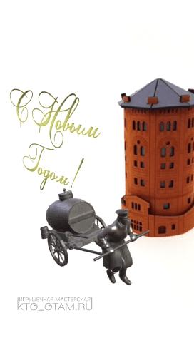 сувенир башня из фетра с дополненной реальностью